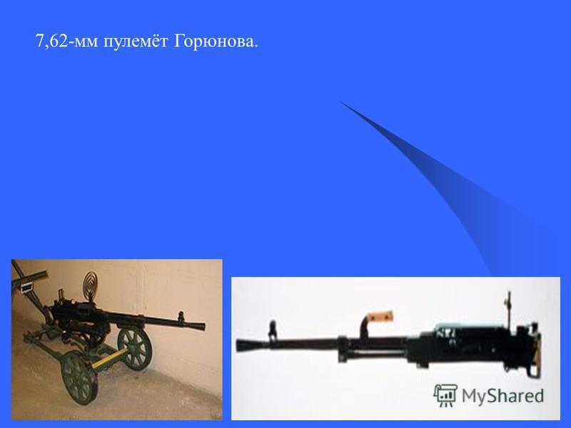 7,62-мм пулемёт Горюнова.