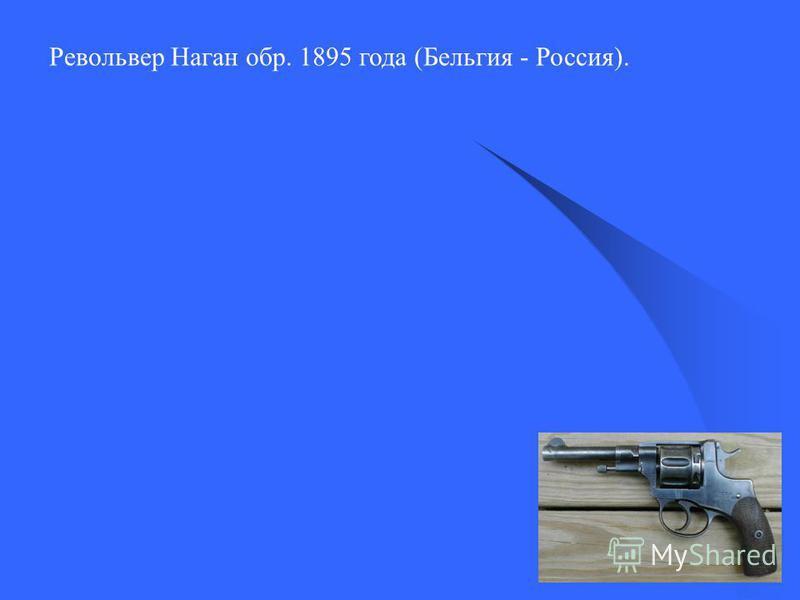 Револьвер Наган обр. 1895 года (Бельгия - Россия).