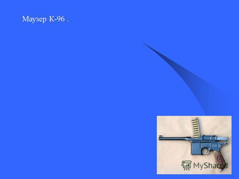 Маузер К-96.