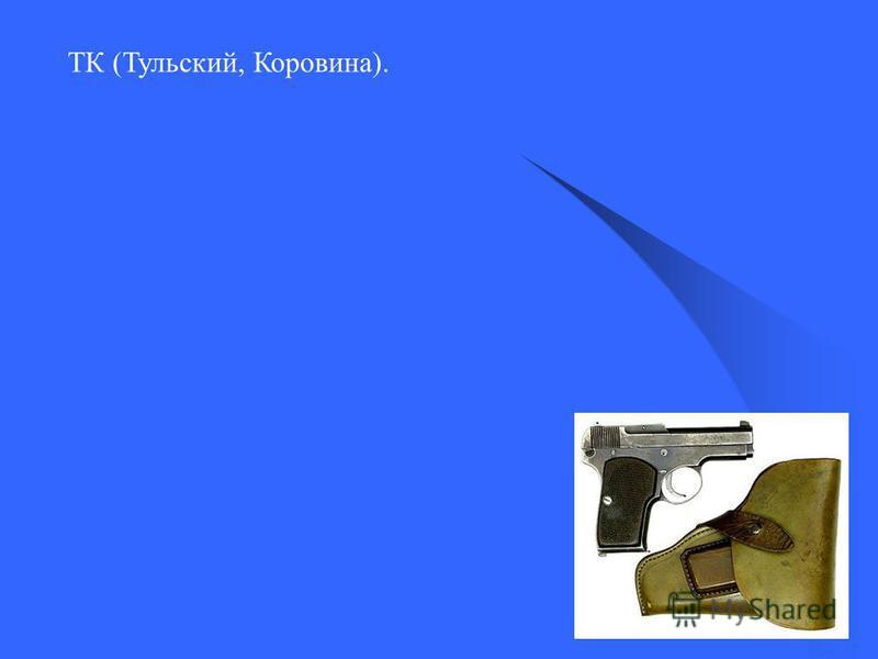 ТК (Тульский, Коровина).