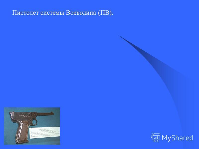 Пистолет системы Воеводина (ПВ).