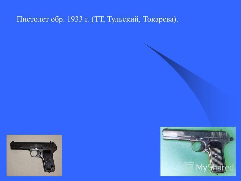 Пистолет обр. 1933 г. (ТТ, Тульский, Токарева).