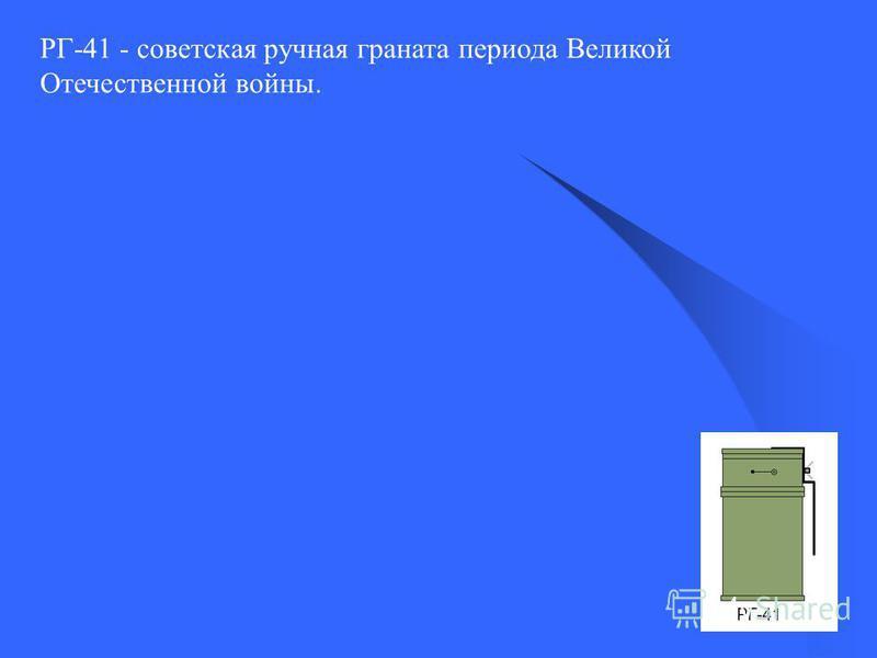 РГ-41 - советская ручная граната периода Великой Отечественной войны.