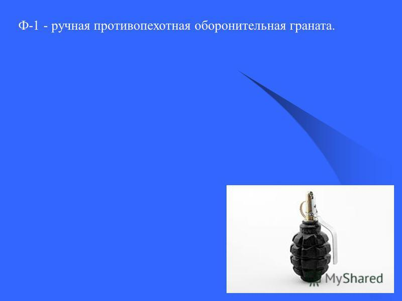 Ф-1 - ручная противопехотная оборонительная граната.