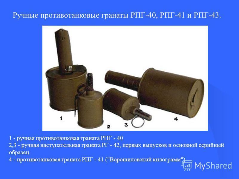 Ручные противотанковые гранаты РПГ-40, РПГ-41 и РПГ-43. 1 - ручная противотанковая граната РПГ - 40 2,3 - ручная наступательная граната РГ - 42, первых выпусков и основной серийный образец 4 - противотанковая граната РПГ - 41 (