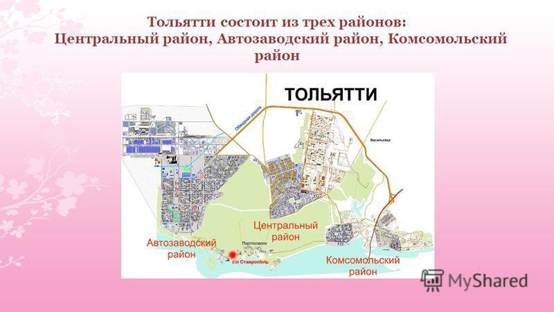 Тольятти состоит из трех районов: Центральный район, Автозаводский район, Комсомольский район