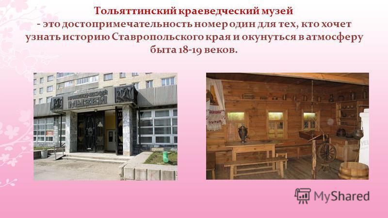 Тольяттинский краеведческий музей - это достопримечательность номер один для тех, кто хочет узнать историю Ставропольского края и окунуться в атмосферу быта 18-19 веков.