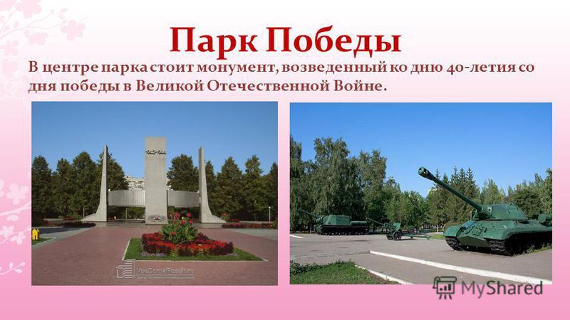 Парк Победы В центре парка стоит монумент, возведенный ко дню 40-летия со дня победы в Великой Отечественной Войне.