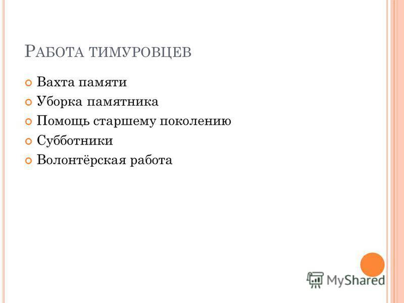 Р АБОТА ТИМУРОВЦЕВ Вахта памяти Уборка памятника Помощь старшему поколению Субботники Волонтёрская работа