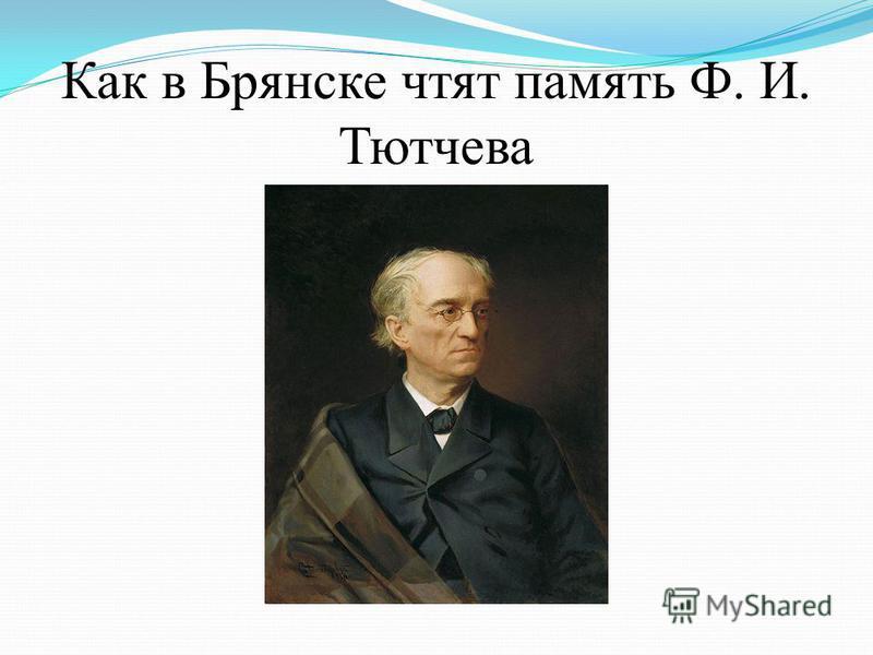 Как в Брянске чтят память Ф. И. Тютчева