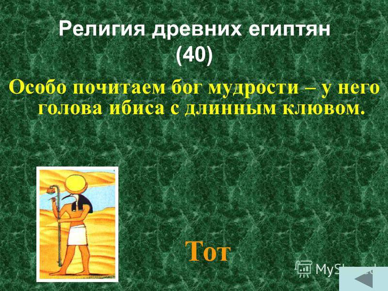 религия древних египтян (30) Главный Бог египтян? Бог солнца Амон - Ра