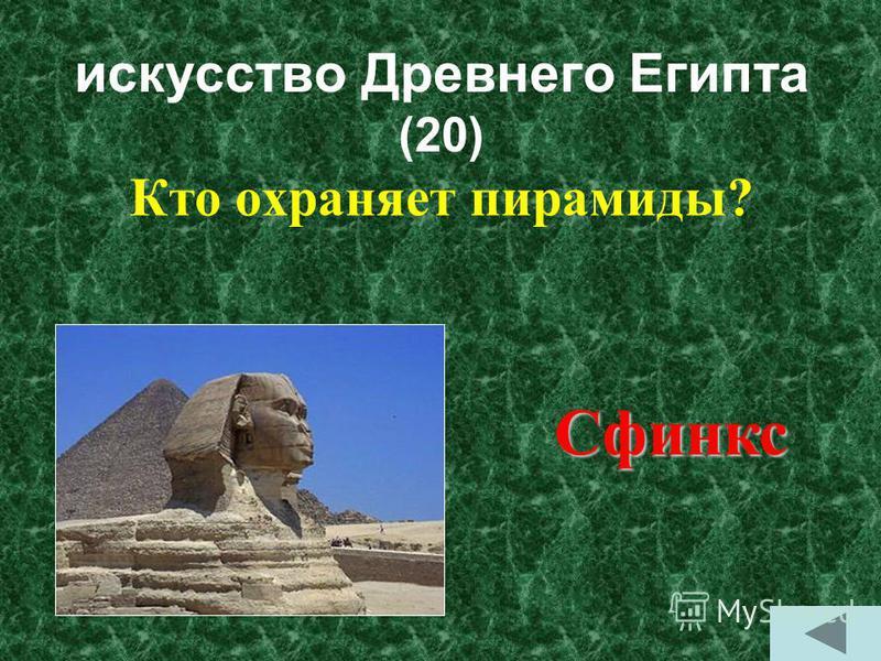 Искусство Древнего Египта (10) Как называется первое чудо света? Пирамиды