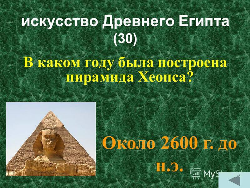 искусство Древнего Египта (20) Кто охраняет пирамиды? Сфинкс