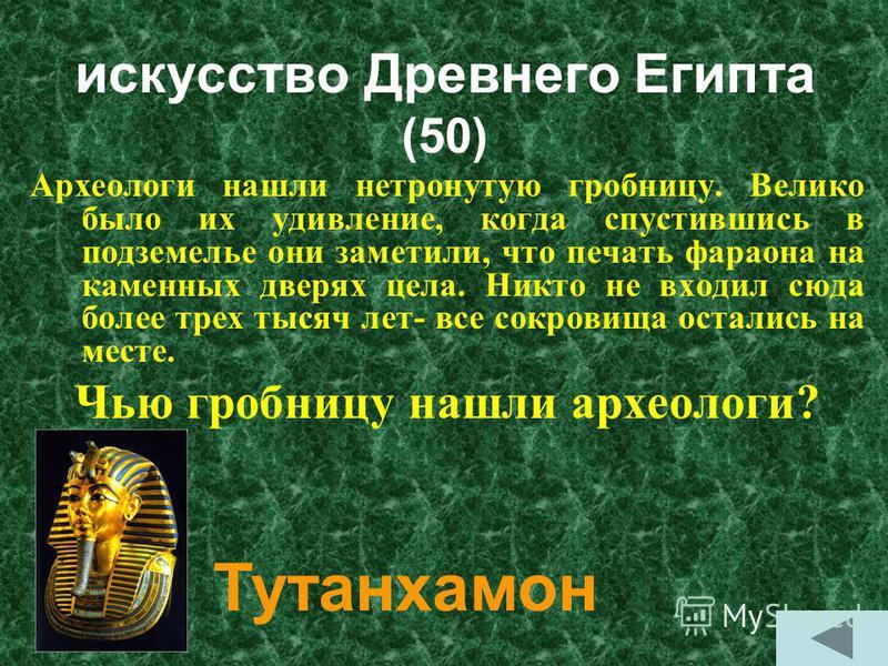 искусство Древнего Египта (40) Каким цветом изображались мужчина и женщина? Мужчина – темно- коричневым, женщина – свело коричневым
