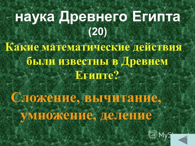(10) Какие науки были развиты в Египте? математика, медицина, астрономия математика, медицина, астрономия