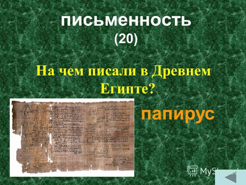 письменность (10) Как называется письменность в Древнем Египте? иероглифы