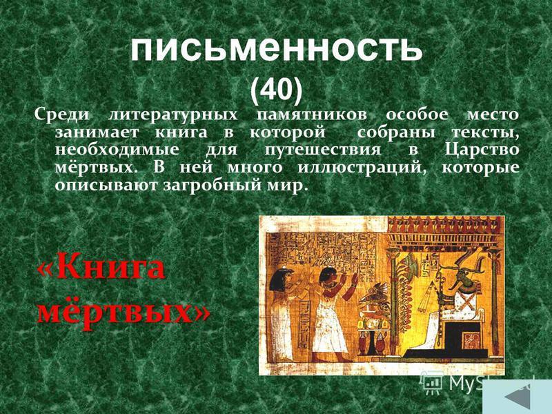 письменность (30) Когда листочек папируса исписывали до конца, то к нему подклеивали другой. Книга получалась все длиннее и длиннее. Для хранения ее сворачивали в трубочку. Как называется эта трубочка? Свиток
