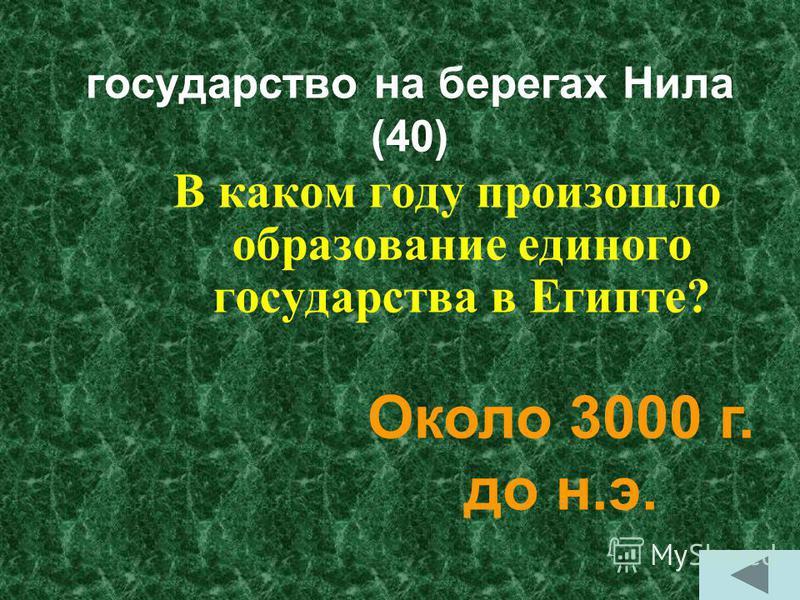 государство на берегах Нила (30) Как называется островок зелени посреди пустыни? оазис