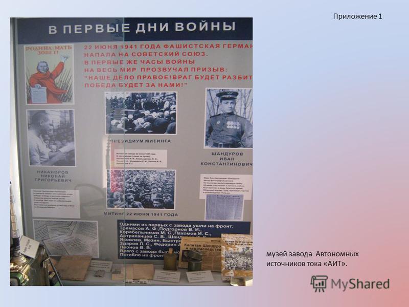 Приложение 1 музей завода Автономных источников тока «АИТ».