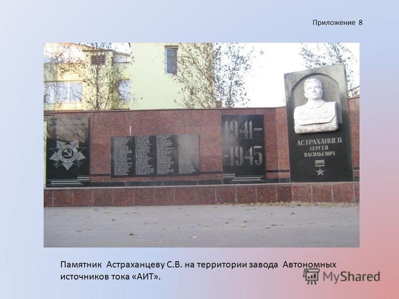 Памятник Астраханцеву С.В. на территории завода Автономных источников тока «АИТ». Приложение 8