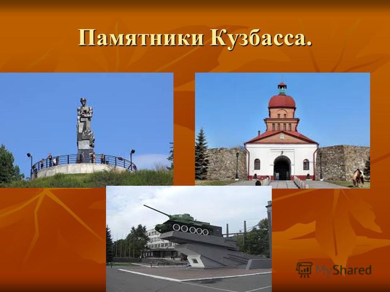 Памятники Кузбасса.