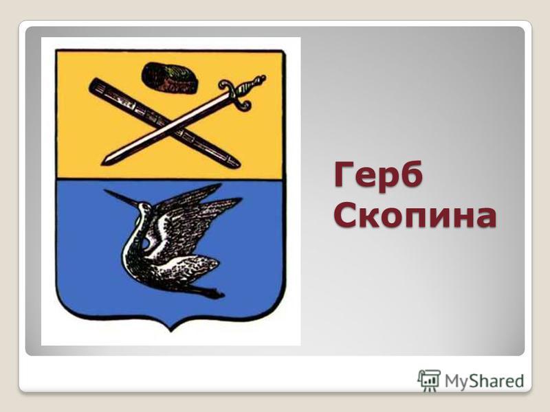 Герб Рязанской области