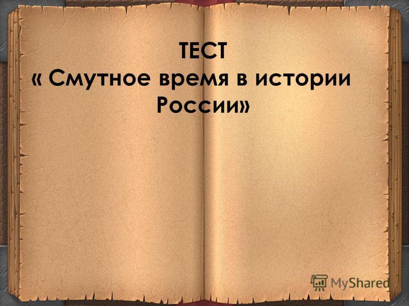 ТЕСТ « Смутное время в истории России»