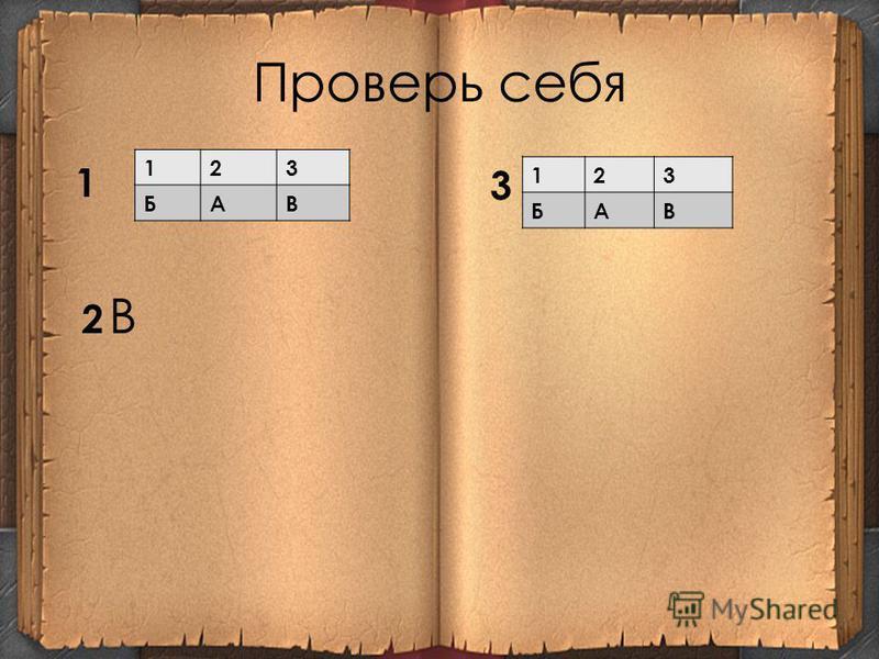 Проверь себя 1 123 БАВ 123 БАВ 3 2 В2 В