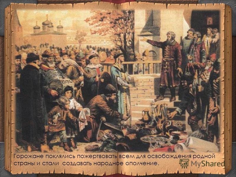 Горожане поклялись пожертвовать всем для освобождения родной страны и стали создавать народное ополчение.