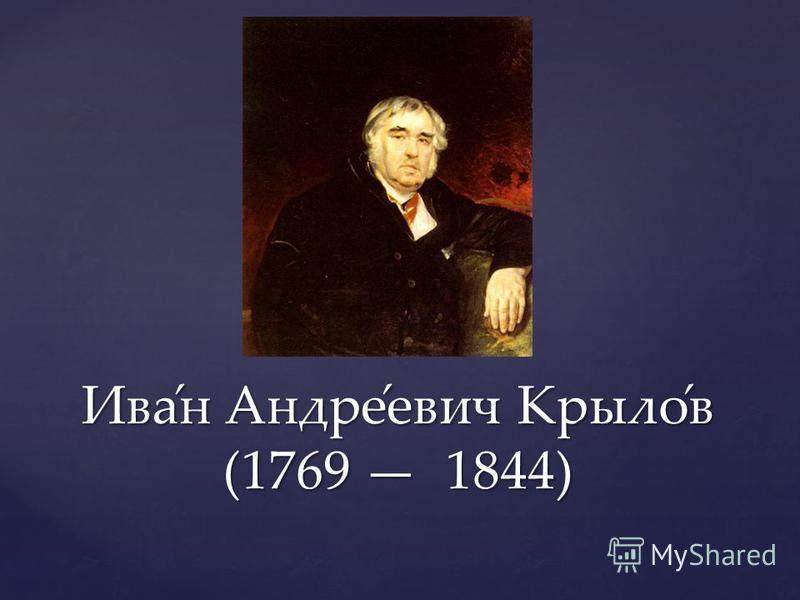 Ива́н Андре́евич Крыло́в (1769 1844)