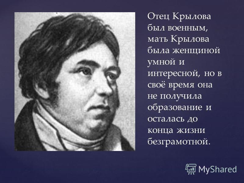 Отец Крылова был военным, мать Крылова была женщиной умной и интересной, но в своё время она не получила образование и осталась до конца жизни безграмотной.