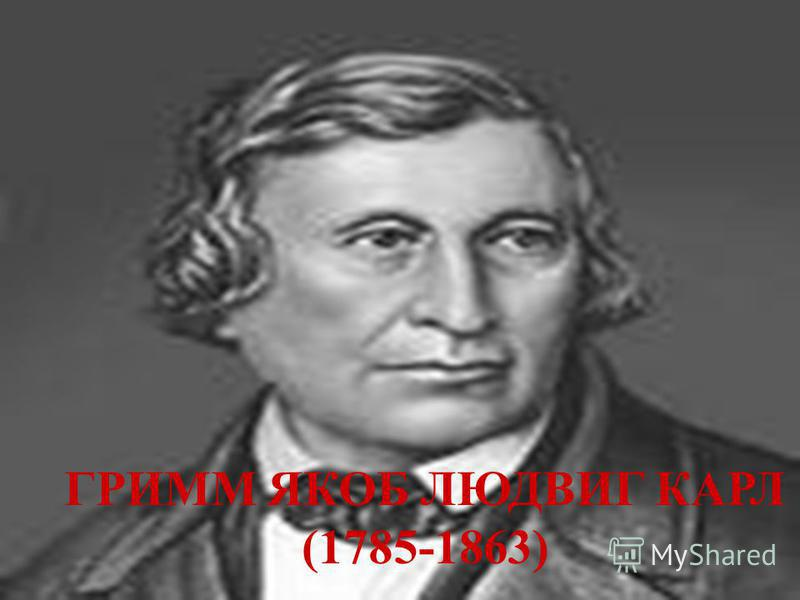ГРИММ ЯКОБ ЛЮДВИГ КАРЛ (1785-1863)