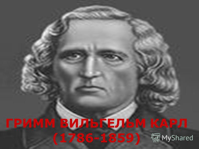 ГРИММ ВИЛЬГЕЛЬМ КАРЛ (1786-1859)