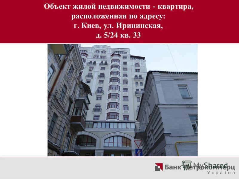 Объект жилой недвижимости - квартира, расположенная по адресу: г. Киев, ул. Ирининская, д. 5/24 кв. 33