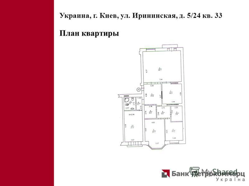 Украина, г. Киев, ул. Ирининская, д. 5/24 кв. 33 План квартиры