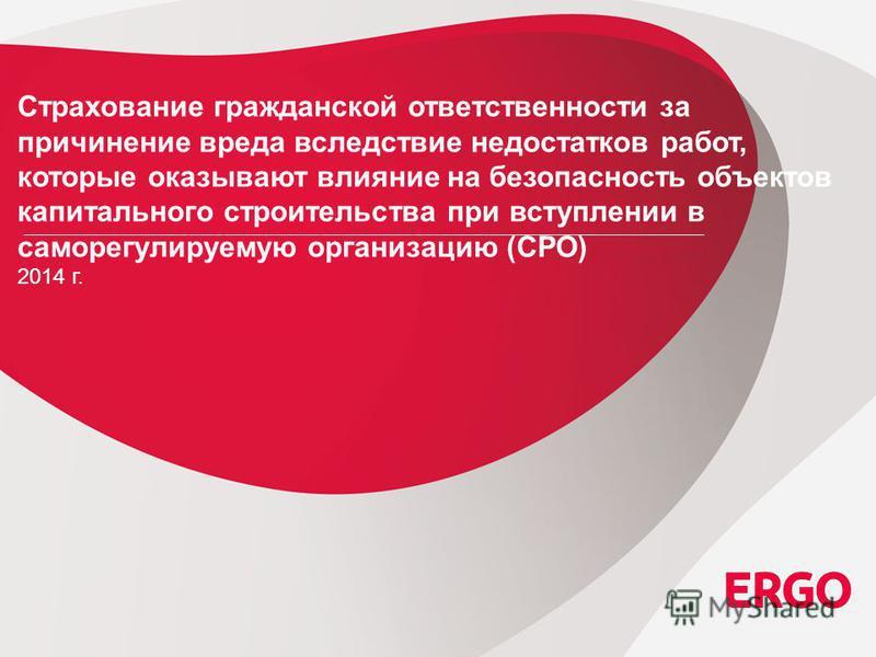 1 ERGO slide master – 2010 Страхование гражданской ответственности за причинение вреда вследствие недостатков работ, которые оказывают влияние на безопасность объектов капитального строительства при вступлении в саморегулируемую организацию (СРО) 201