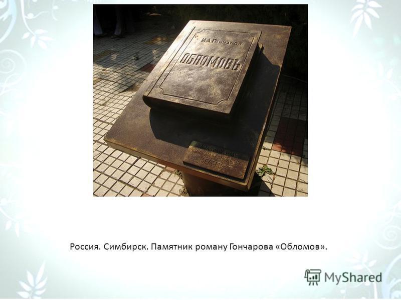 Россия. Симбирск. Памятник роману Гончарова «Обломов».