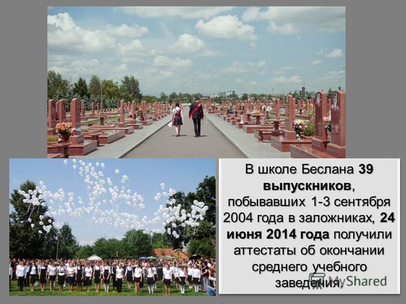 В школе Беслана 39 выпускников, побывавших 1-3 сентября 2004 года в заложниках, 24 июня 2014 года получили аттестаты об окончании среднего учебного заведения.