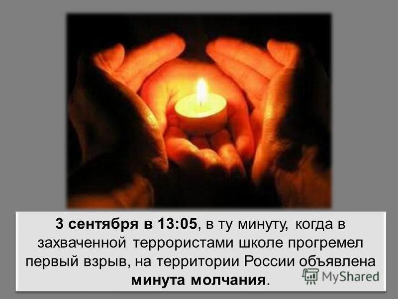 3 сентября в 13:05, в ту минуту, когда в захваченной террористами школе прогремел первый взрыв, на территории России объявлена минута молчания.