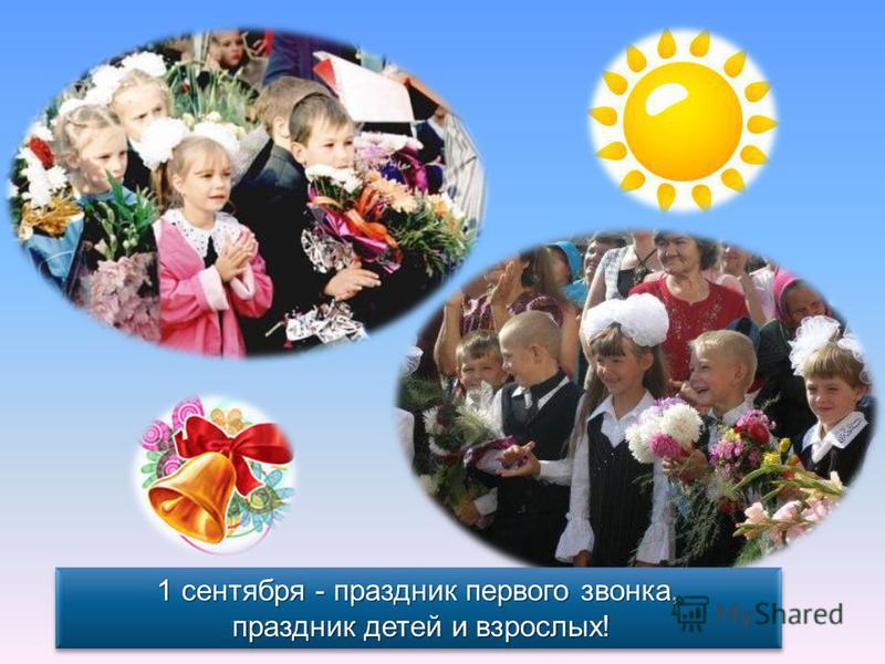 1 сентября - праздник первого звонка, праздник детей и взрослых! праздник детей и взрослых! 1 сентября - праздник первого звонка, праздник детей и взрослых! праздник детей и взрослых!