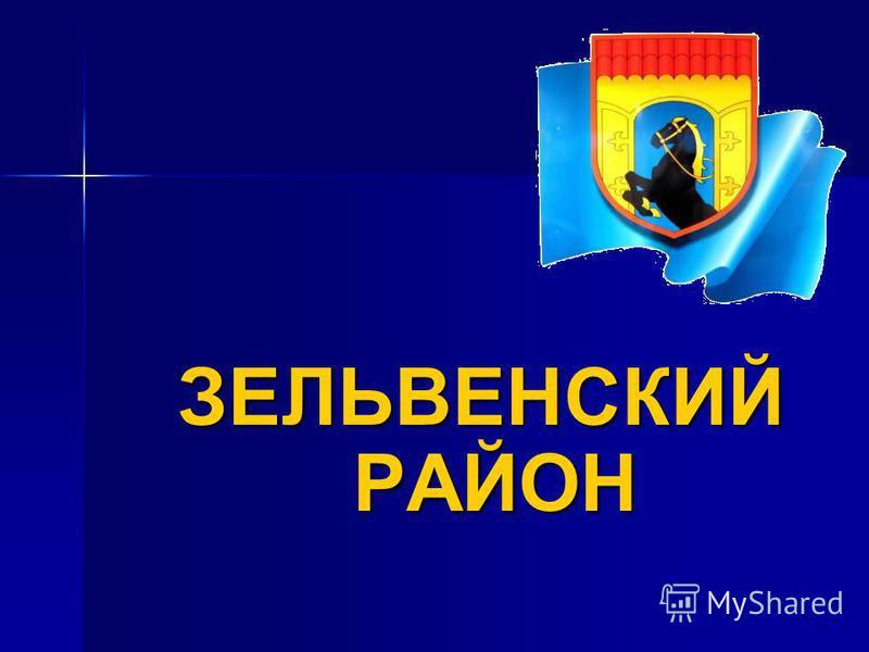 ЗЕЛЬВЕНСКИЙ РАЙОН