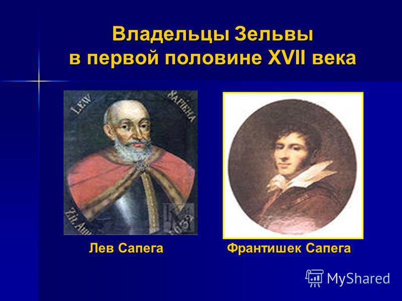 Владельцы Зельвы в первой половине XVII века Лев Сапега Франтишек Сапега Лев Сапега Франтишек Сапега