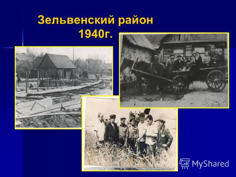 Зельвенский район 1940 г.