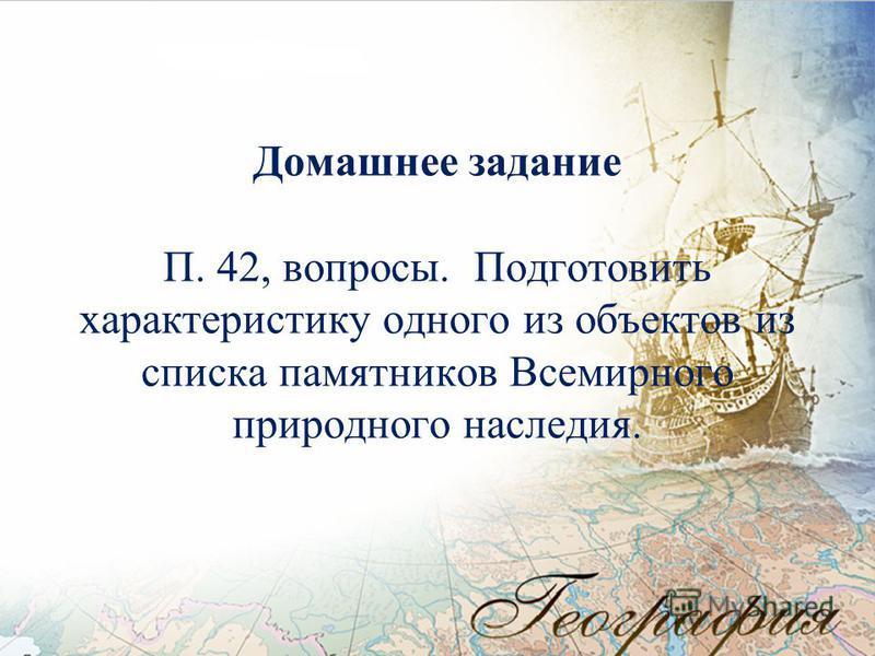 Домашнее задание П. 42, вопросы. Подготовить характеристику одного из объектов из списка памятников Всемирного природного наследия.