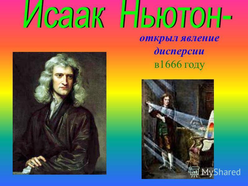 открыл явление дисперсии в 1666 году