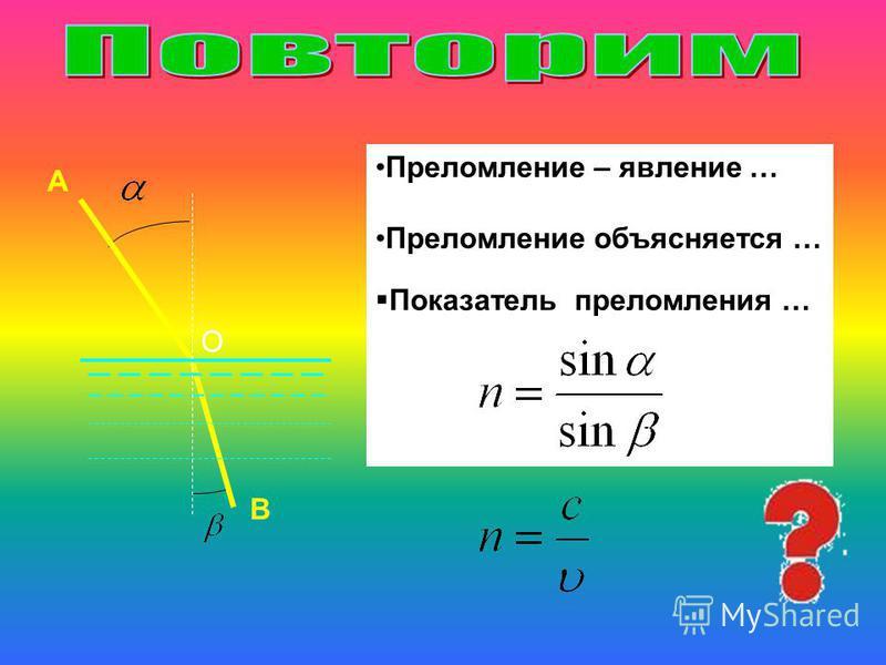 Преломление – явление … Преломление объясняется … Показатель преломления … А В О