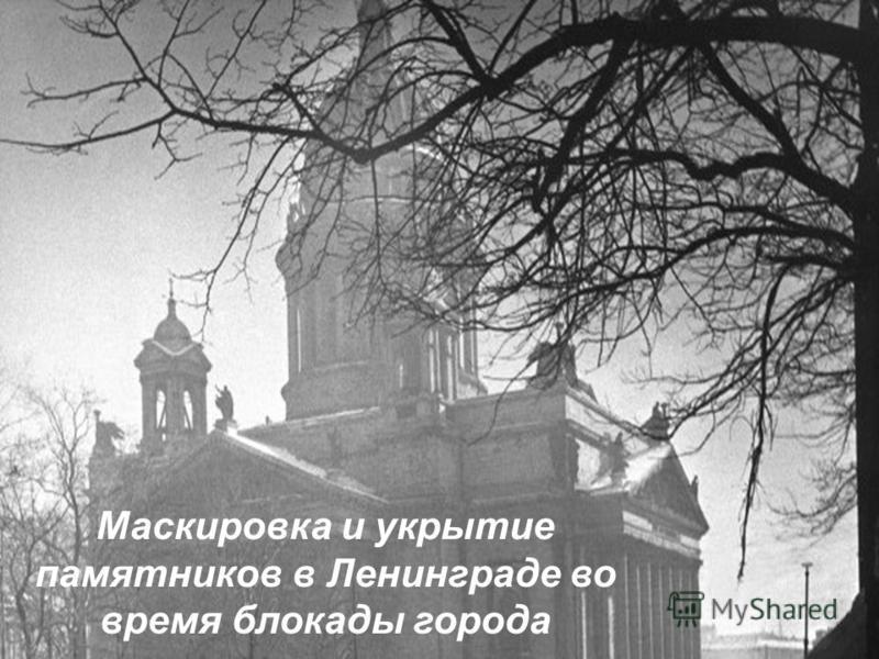 Маскировка и укрытие памятников в Ленинграде во время блокады города