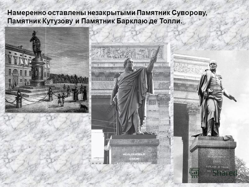 Намеренно оставлены незакрытыми Памятник Суворову, Памятник Кутузову и Памятник Барклаю де Толли.