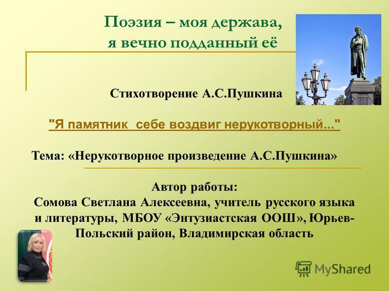 Стихотворение А.С.Пушкина