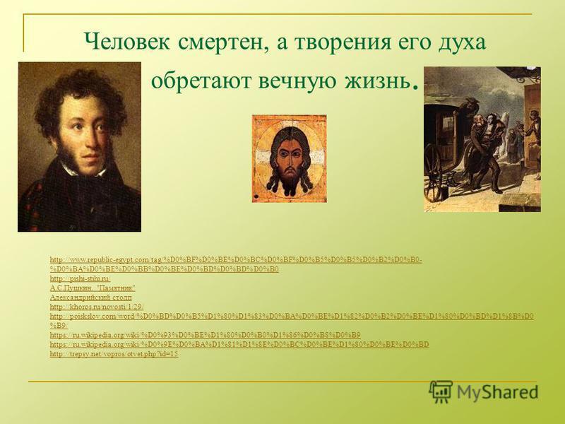 Человек смертен, а творения его духа обретают вечную жизнь. http://www.republic-egypt.com/tag/%D0%BF%D0%BE%D0%BC%D0%BF%D0%B5%D0%B5%D0%B2%D0%B0- %D0%BA%D0%BE%D0%BB%D0%BE%D0%BD%D0%BD%D0%B0 http://pishi-stihi.ru/ А.С.Пушкин.